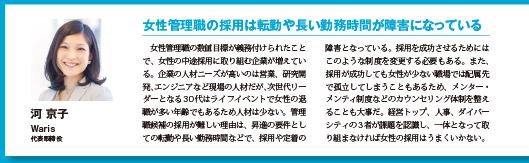 Waris御中掲載記事画像 (1)
