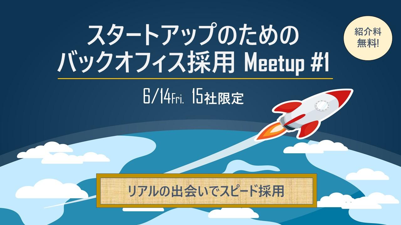 スタートアップ企業のためのバックオフィス採用Meetup #1