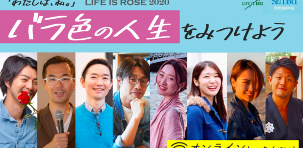 lifeisrose2020